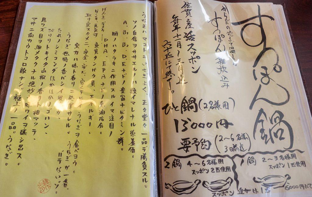 menu6suppon_mansaku