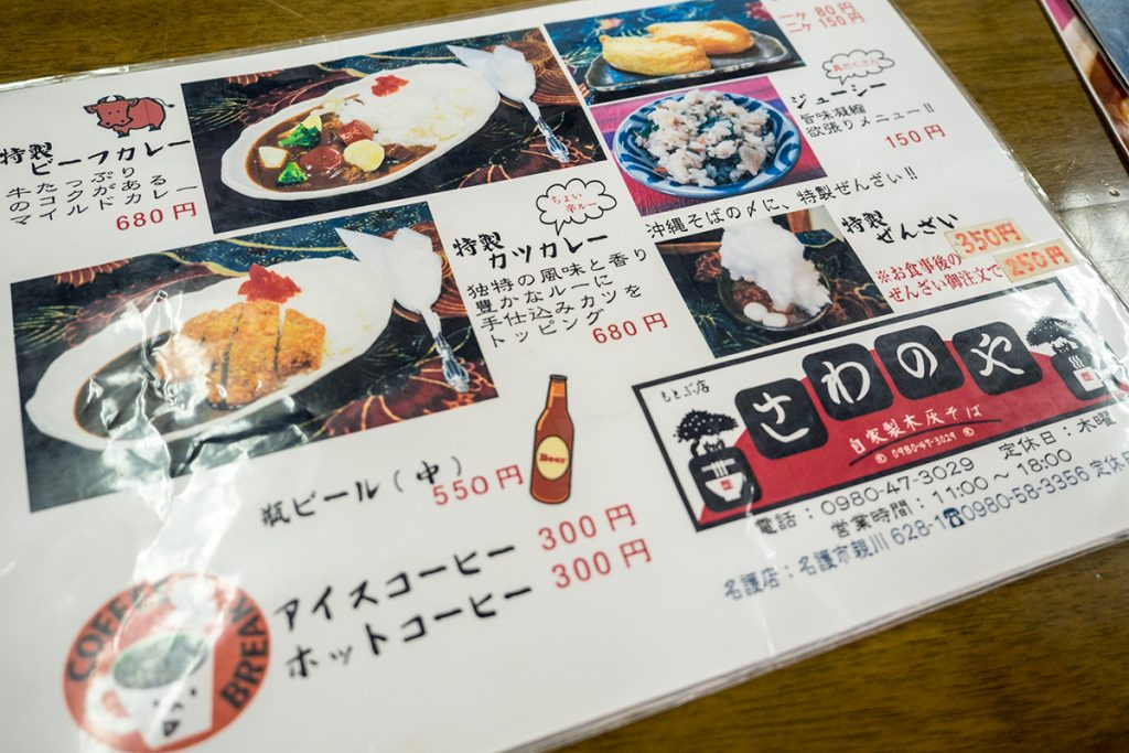menu_curry_sawanoya