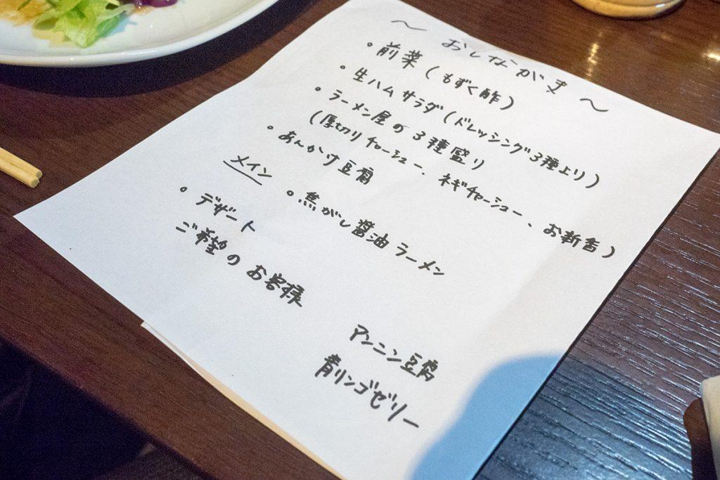 menu_dogen