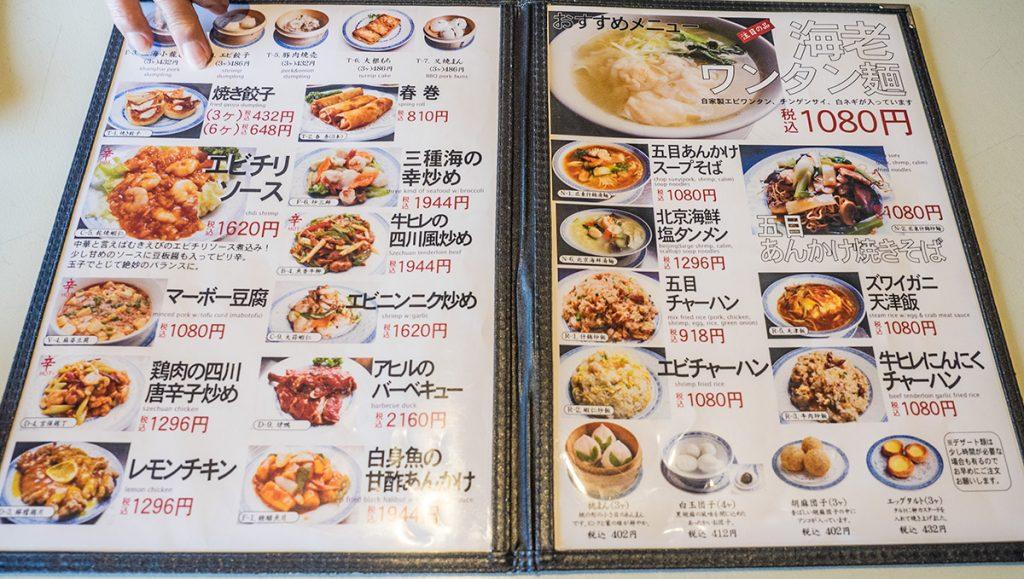 menu_kujakurou