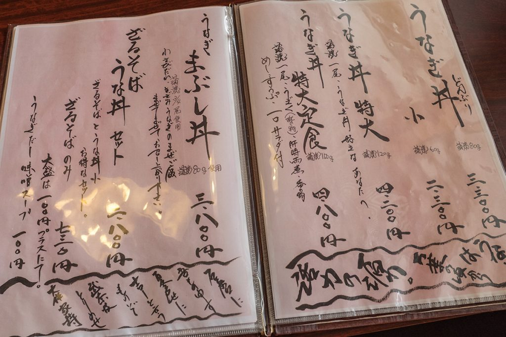 menu_mansaku