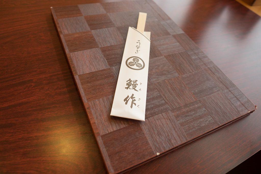 menu_topmansaku
