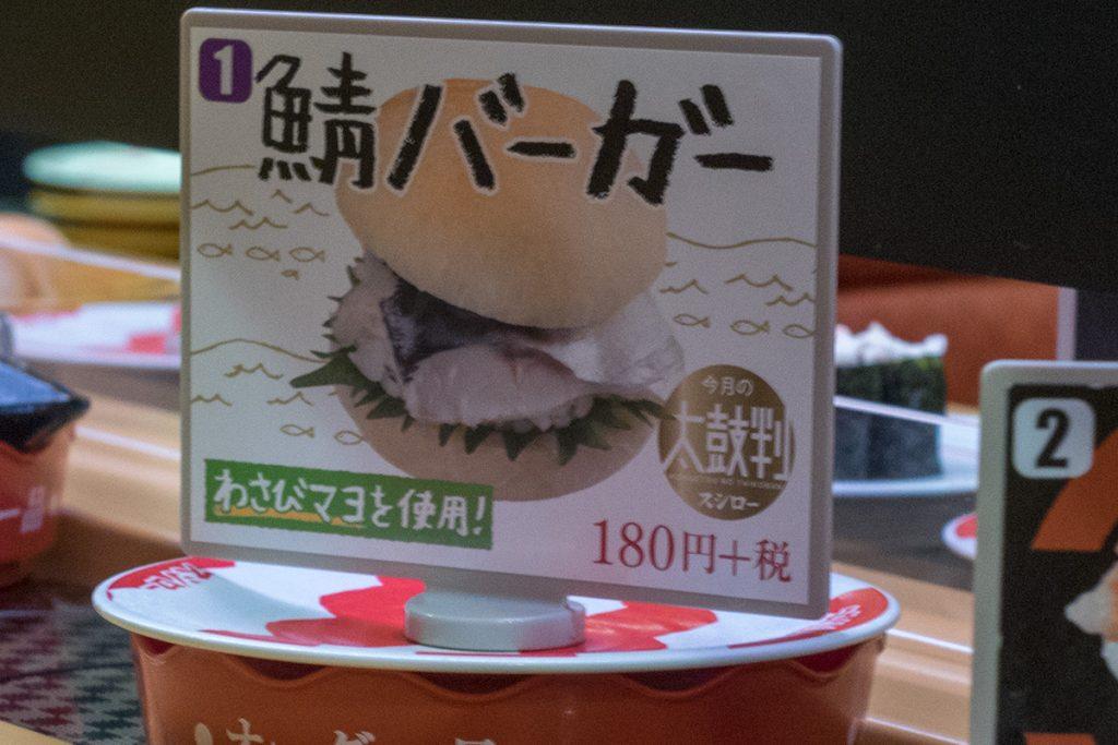 sava_burger_info_sushiro