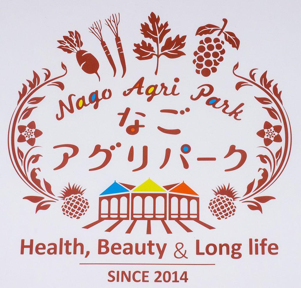 sign_nagoagri161130