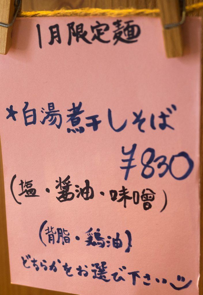 Paitanniboshi_info_gochi