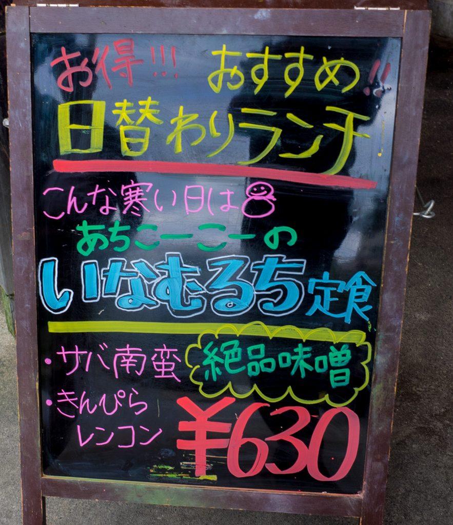 lunch_inamuruchi_info2_170123_nakazaya