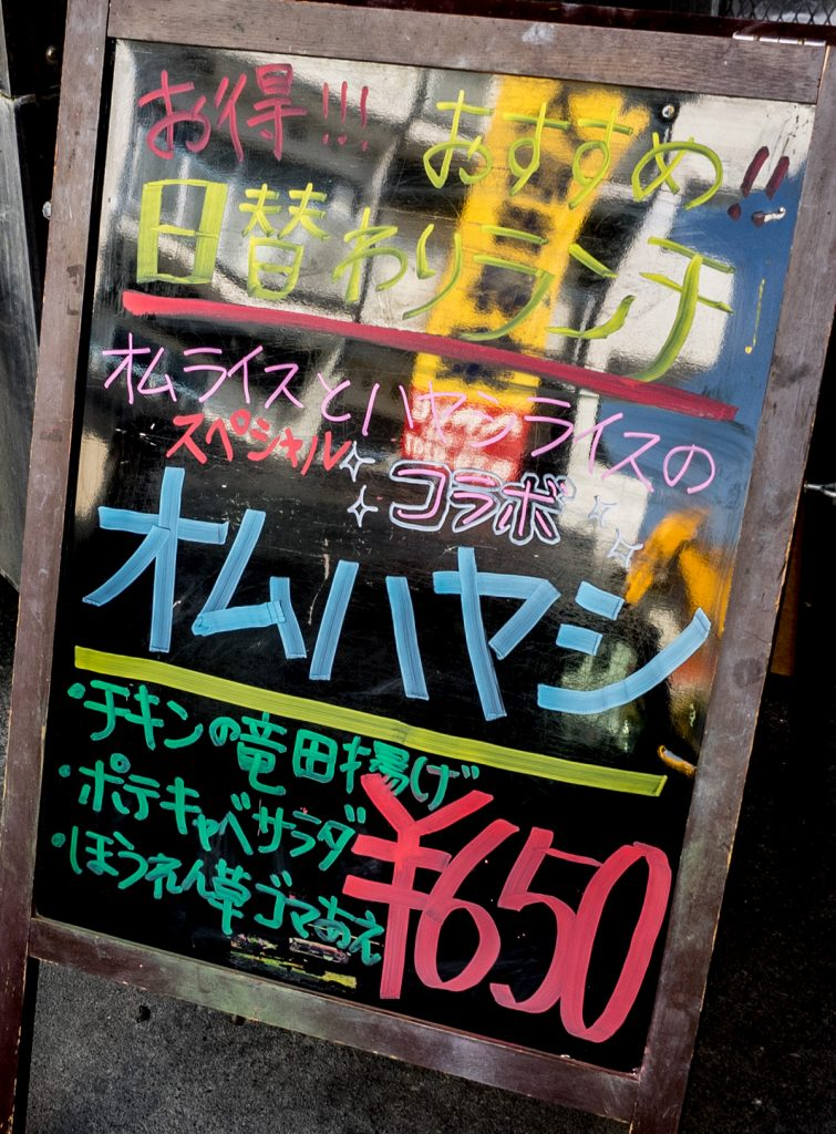 lunch_omuhayashi_info_170125_nakazaya