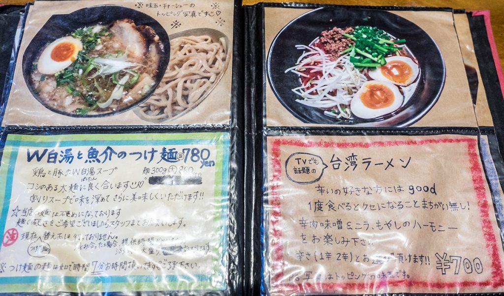menu2_gochi