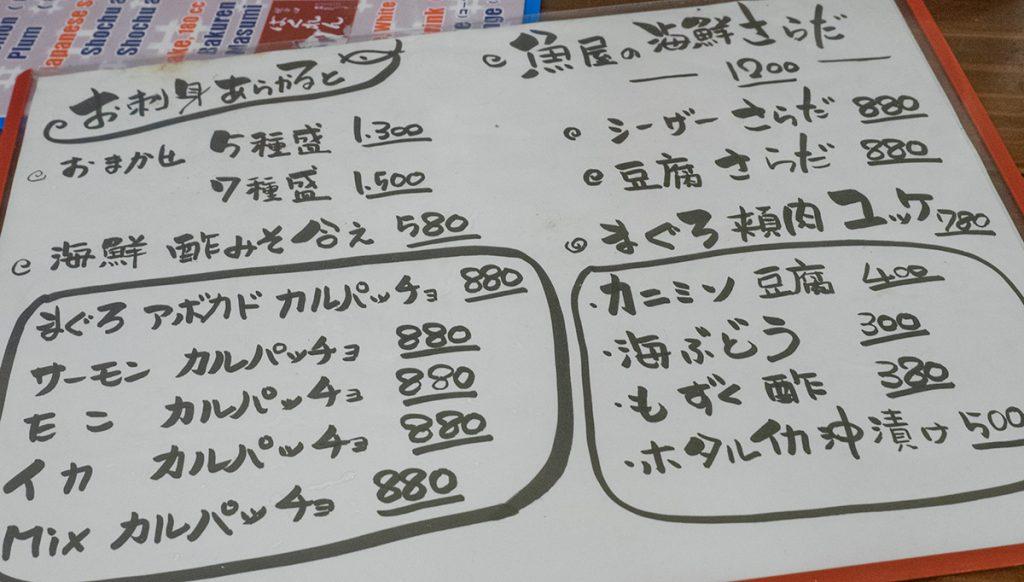 menu2_gyogyo