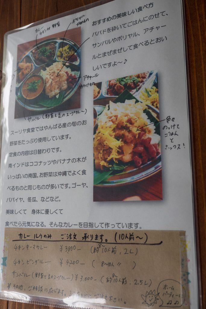 menu2_suriya