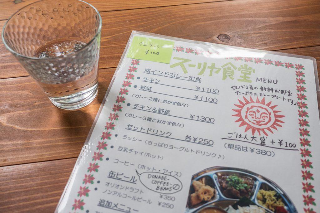 menu3_glass_suriya