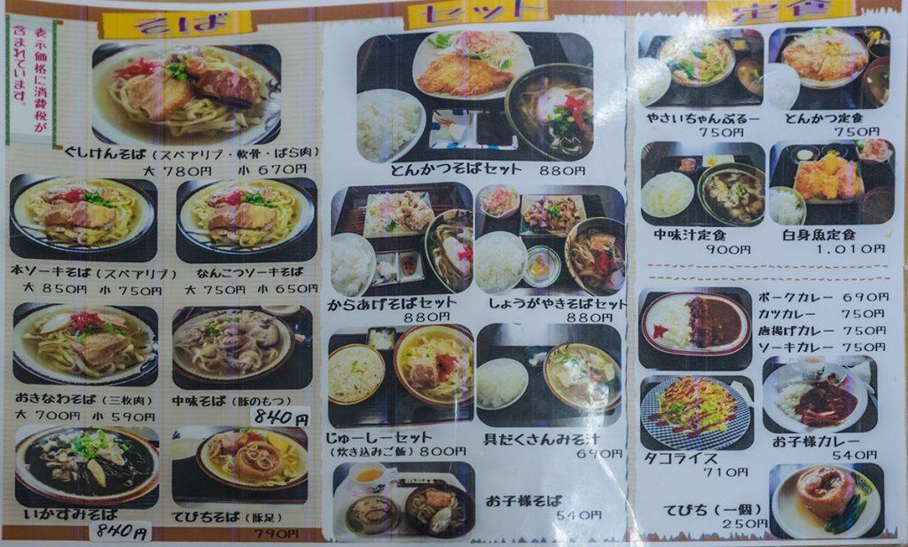 menu_gushikensoba