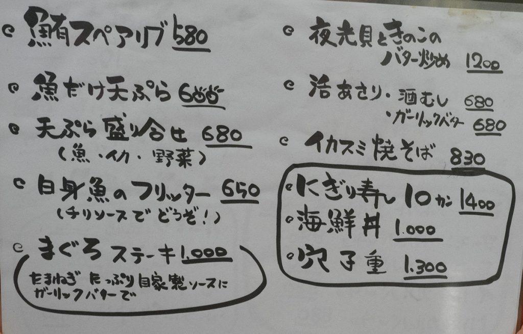 menu_gyogyo