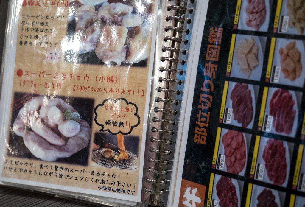 menu_supermarucho_honmaru