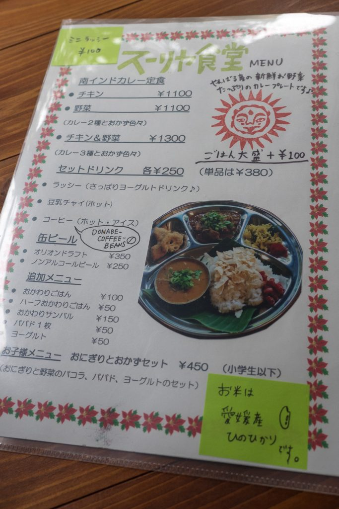 menu_suriya