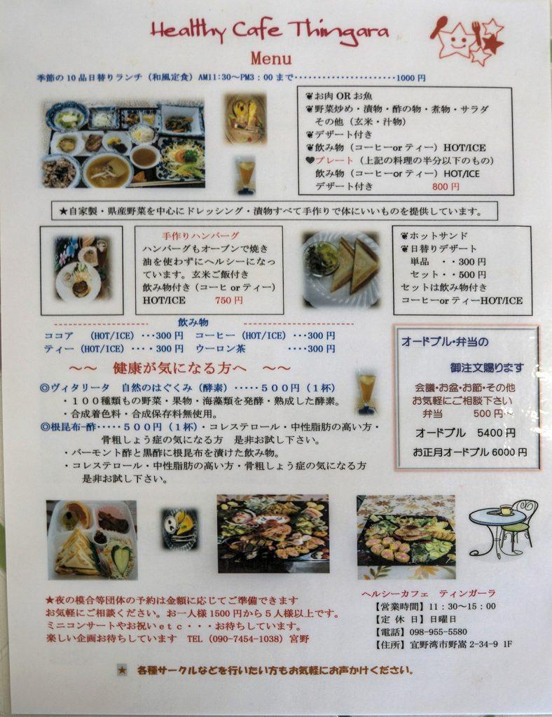 menu_tingala