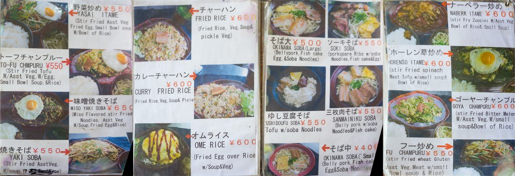 menu_wakigawaya