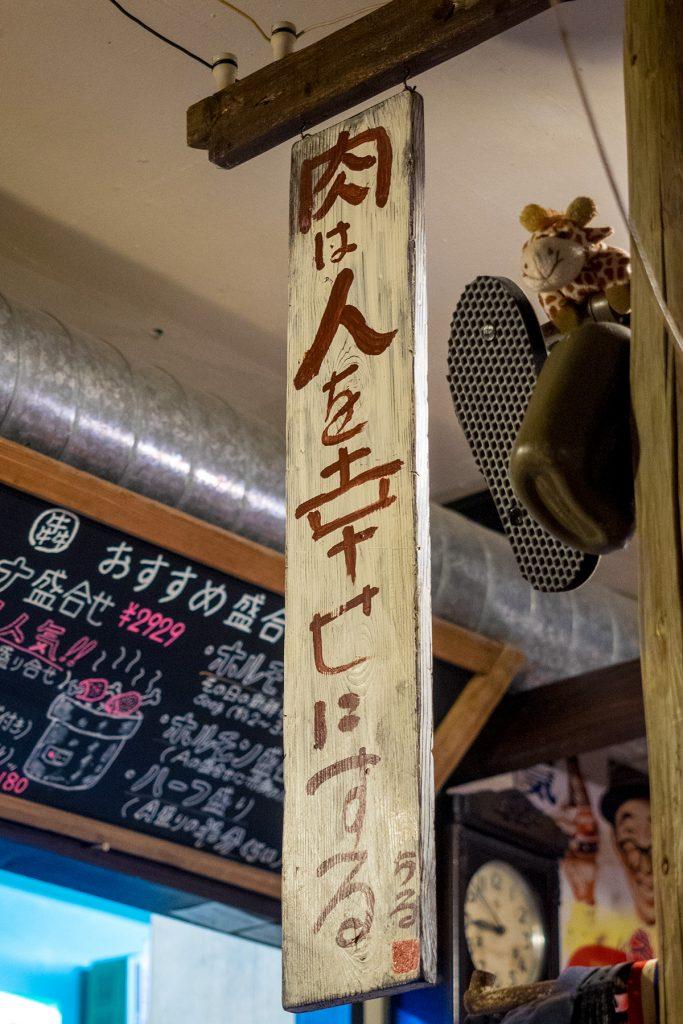 nikuwashiawase_honmaru