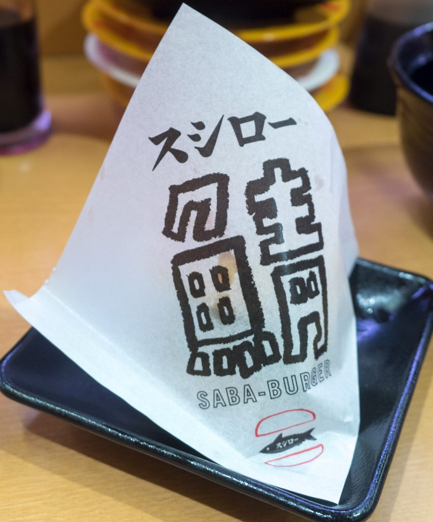 sababuger3_sushiro