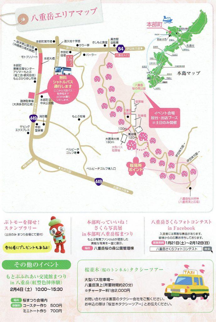 sakura_fes_info2
