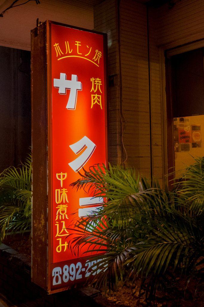 sign_sakura170111