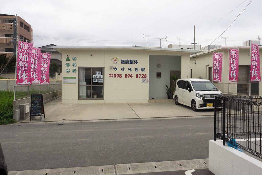 03_yasuragiya170224