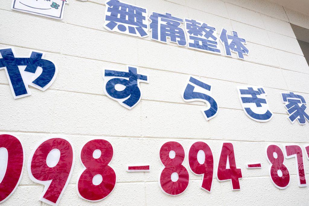 04_yasuragiya170224