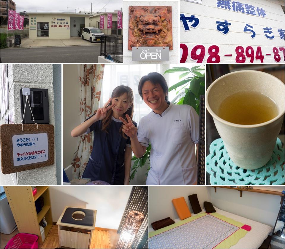 collage_yasuragiya170224