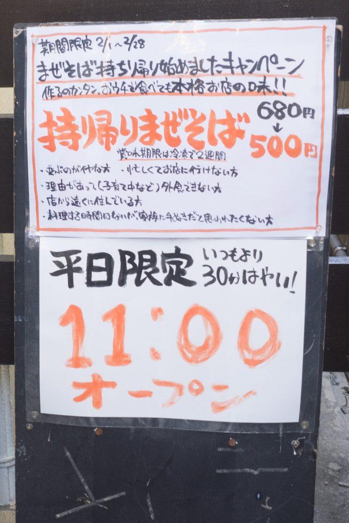 info_takeout_mazesoba_sanchikuju