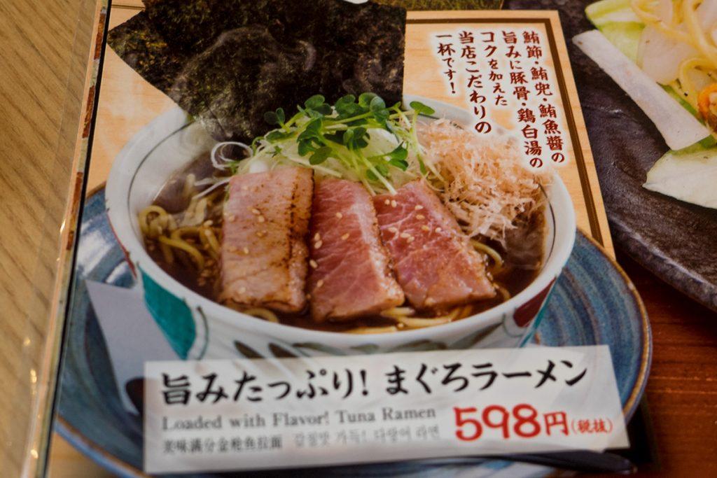 maguroramen_menu_uoman