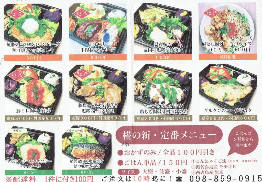 menu_momiji