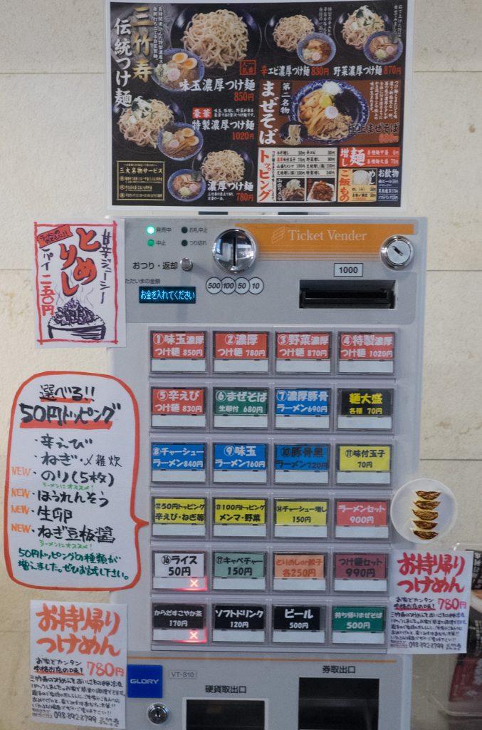 menu_vendar_sanchikuju