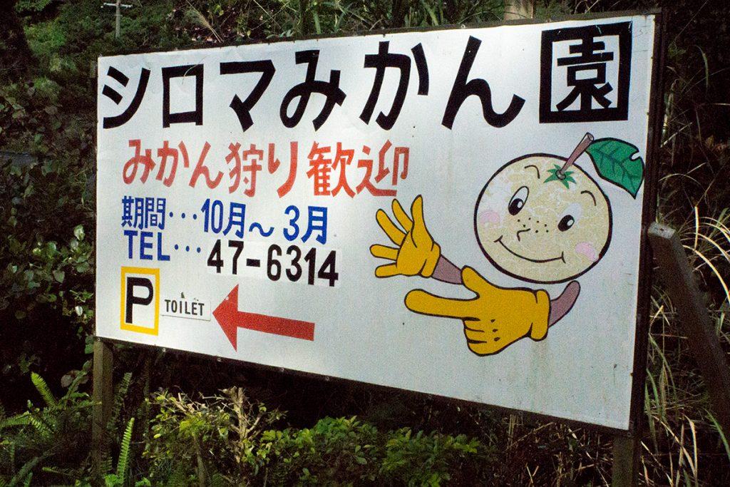sign_shiromamikanen_izumi170128