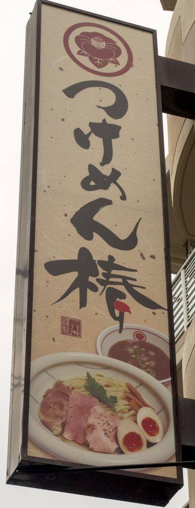 sign_tsubaki