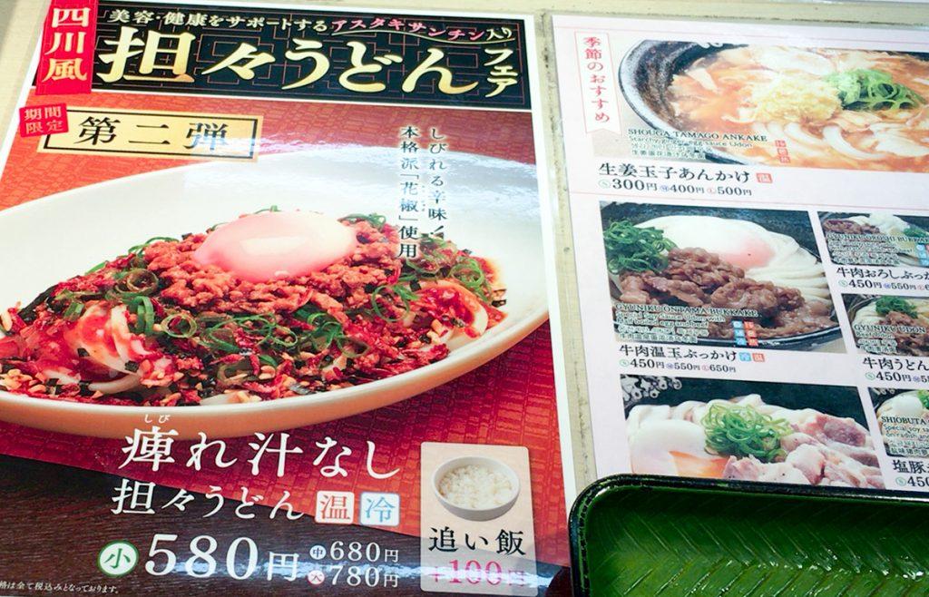 tantan_menu_hanamaru
