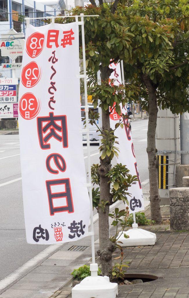 NOBORI_yakinikunohi_fukurou