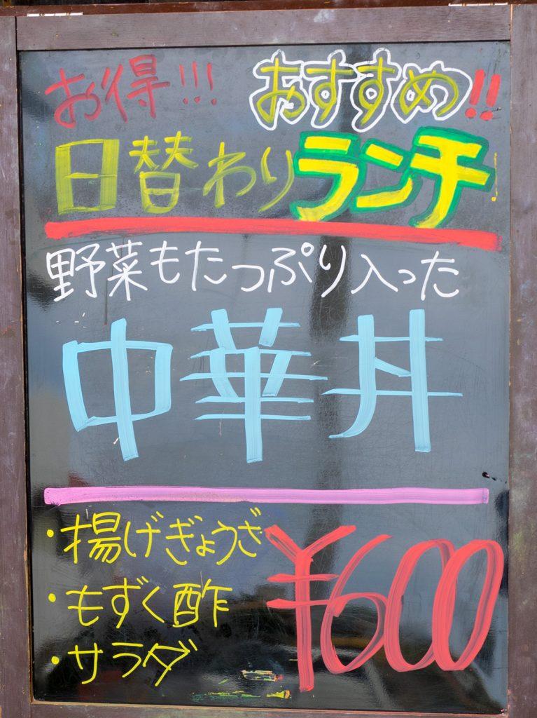 lunch_chukadon_info170309nakazaya