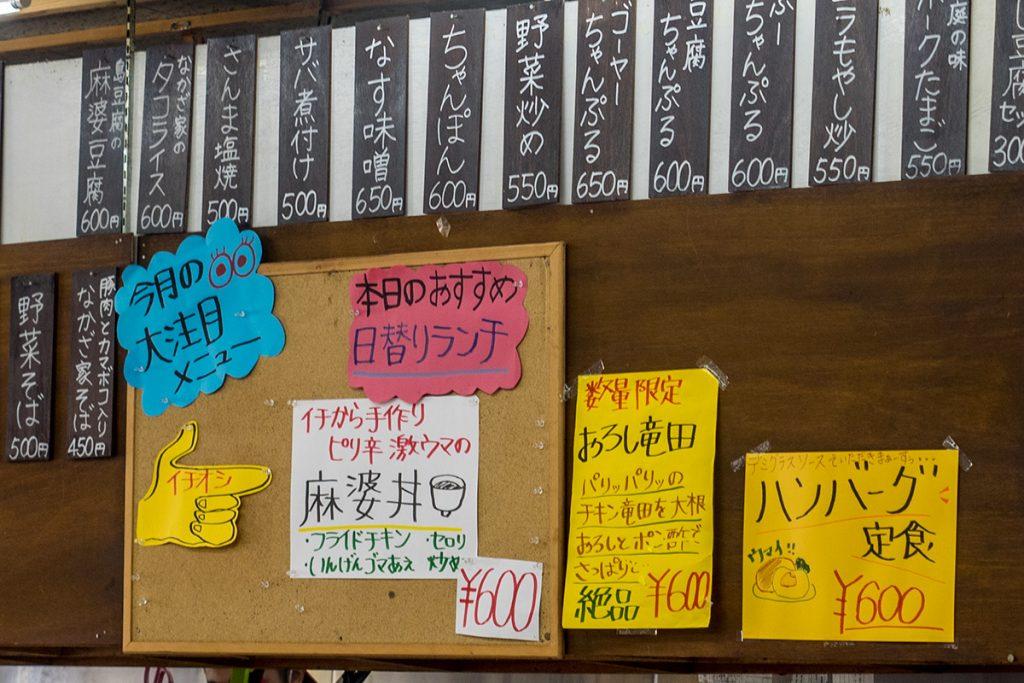 menu170331_nakazaya
