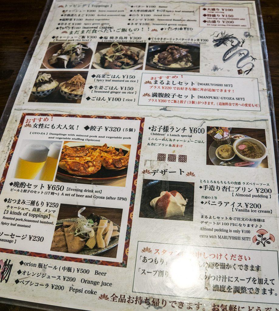 menu2_maruyoshi170315
