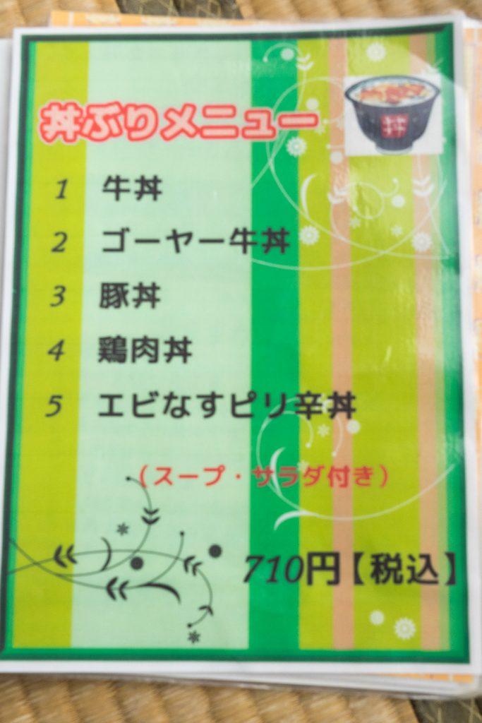 menu_donburi_ban170305