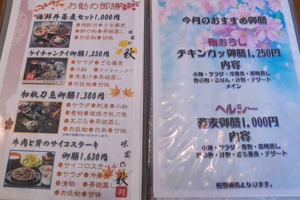 menu_lunch2_tennyo