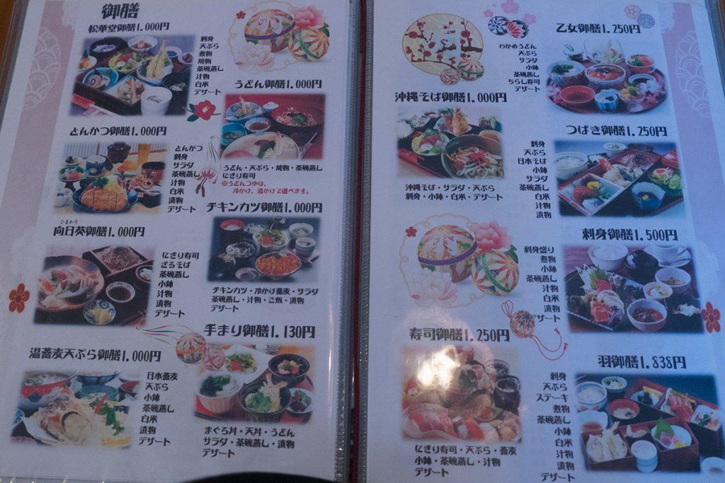 menu_lunch3_tennyo