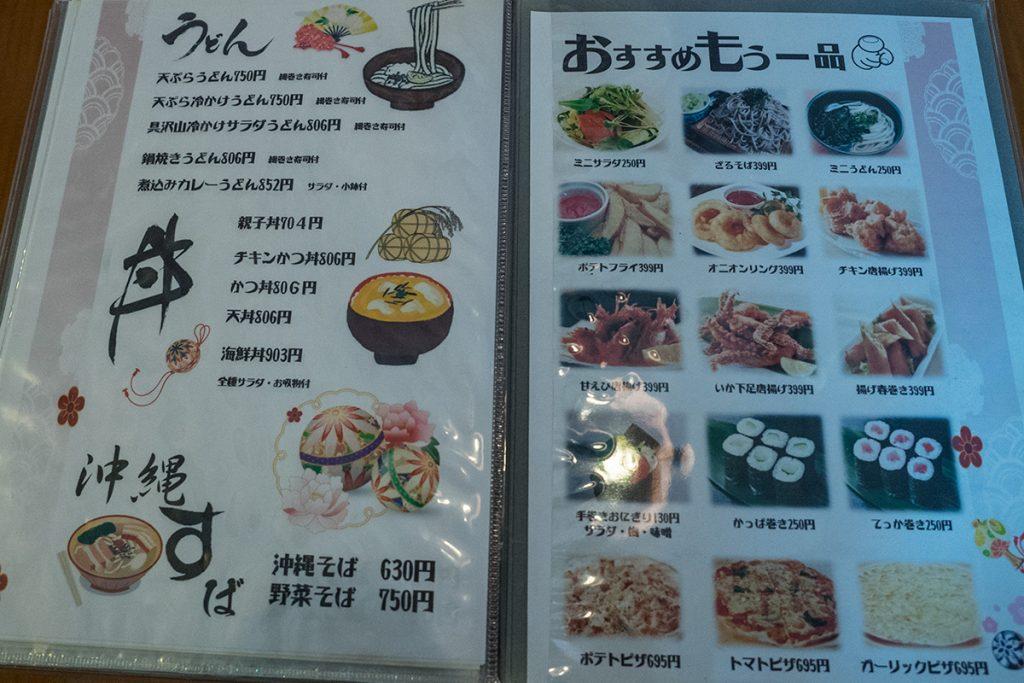 menu_lunch4_tennyo