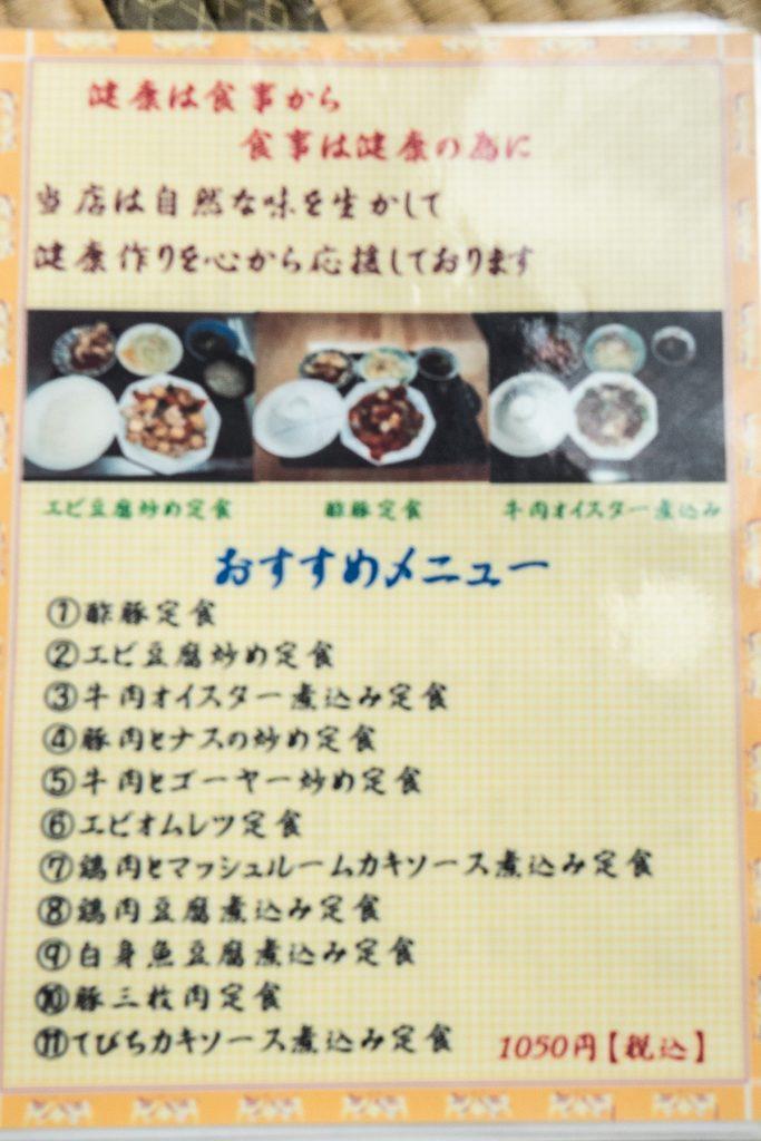 menu_osusume_ban170305