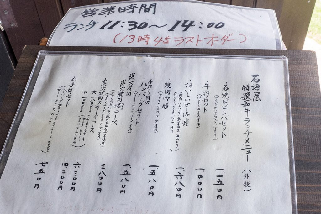 menu_out_ishigakiya