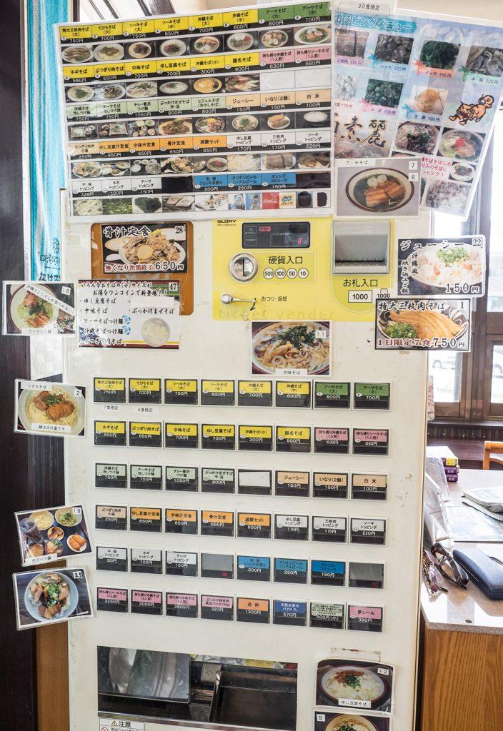 menu_shikinasoba