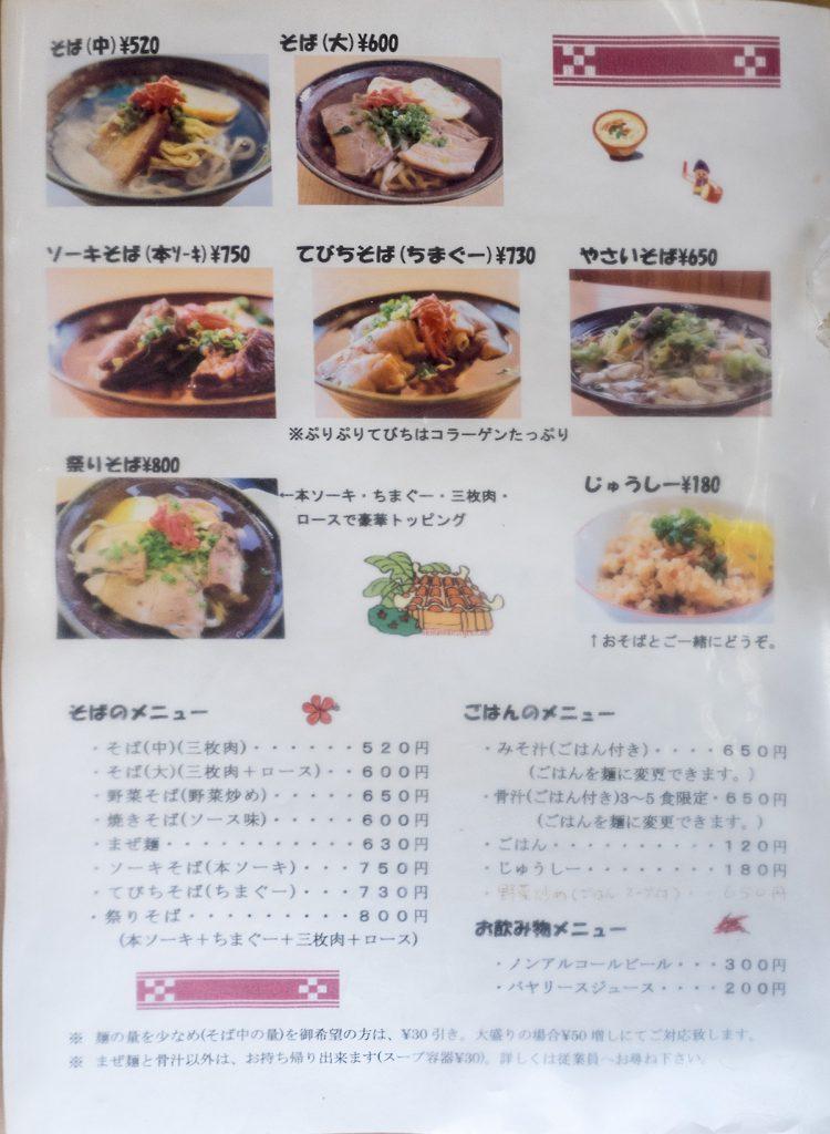 menu_shokudo