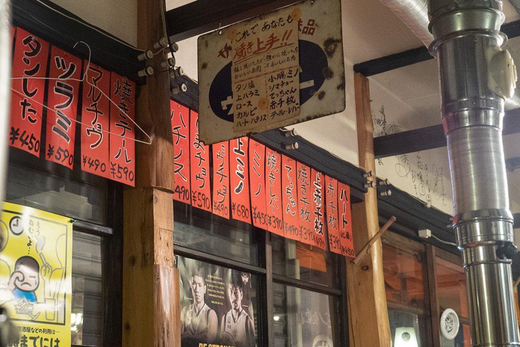 menu_wall_honmaru170301