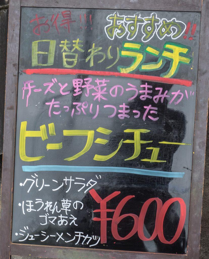 lunch_beefstew_info_170420nakazaya