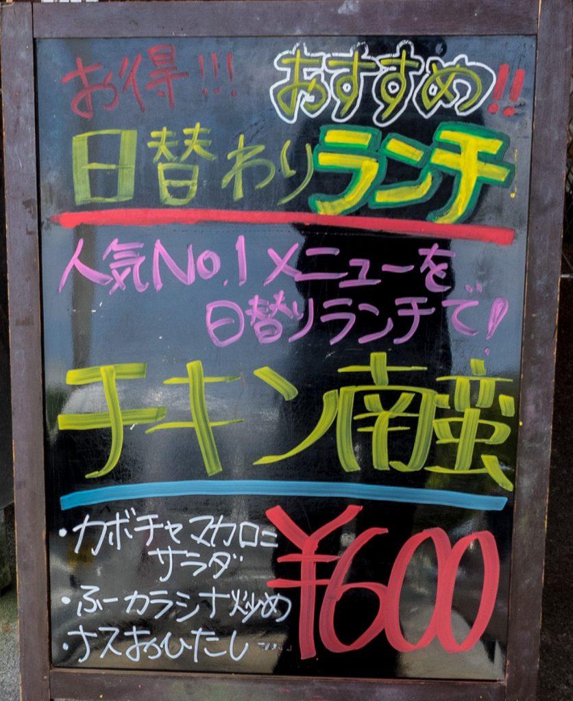 lunch_chikennanban_info_170424nakazaya